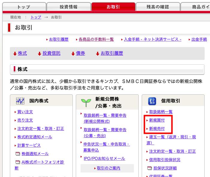 SMBC日興証券PCサイトのメニュー画面