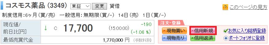 楽天証券の一般信用取引注文画面