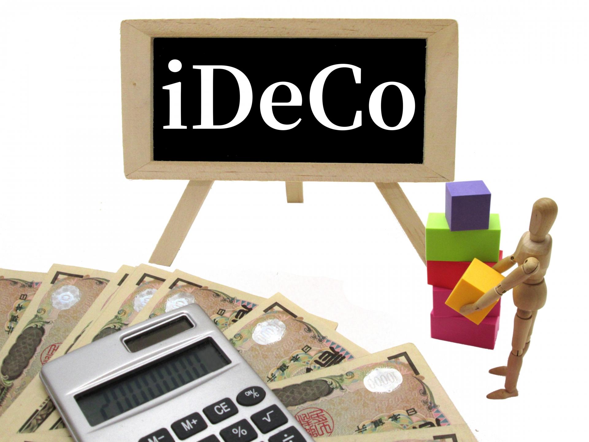 iDeCoは自分年金制度