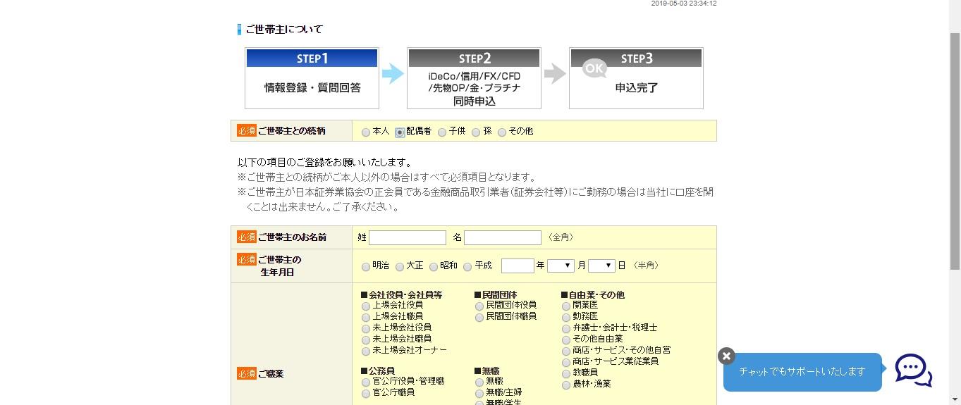 世帯主の登録